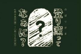 201607_掲示_タイトルA4黒板風-