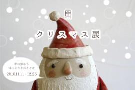 Ogamaクリスマス展2016