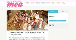 20161219_おでかけmoa様クリスマス展