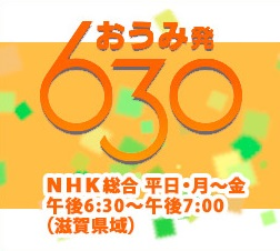 NHKおうみ発630