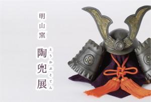 201703-05_陶兜展イメージ-
