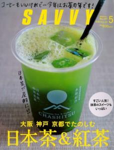 201705_SAVVY表紙-