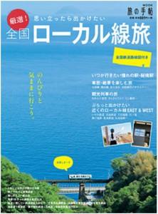 201704_旅の手帖MOOK表紙