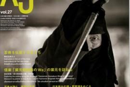 2017_AJ(フリペ)VOl.27表紙-
