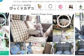 20170819_ソレイユ(びっくりカデコ_カーアクセサリ通販)