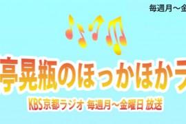 20170923_kbsラジオ