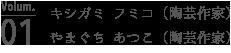 vol.01name