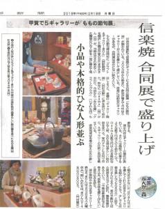 20180219_京都新聞_ももの節句展-