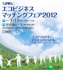 エコビジネスマッチングフェア2012