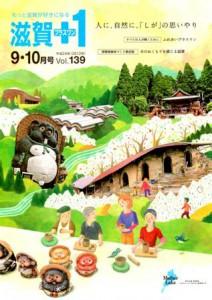 滋賀+1 201209-10