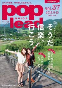 201209-10 poplead 表紙