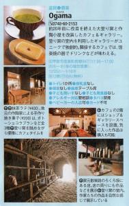 20121124 関西ファミリーWalker 12-13冬号 掲載面