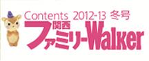 20121124 関西ファミリーWalker 12-13冬号