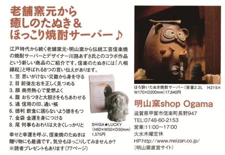 20121221 faura_掲載面-