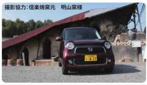 HondaCars StyleMagazine Vol.15 掲載面