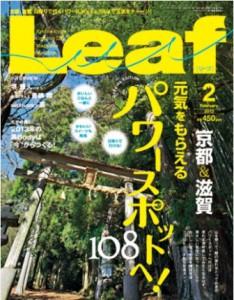 20121225_Leaf_表紙-
