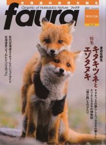 20121221 faura_表紙-