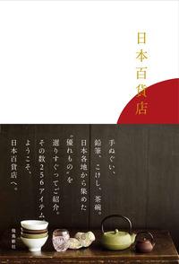 20121219_日本百貨店(飛鳥新書)