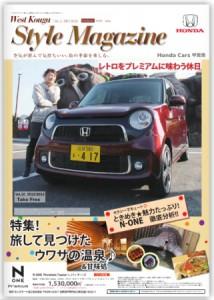 HondaCars StyleMagazine Vol.15 表紙