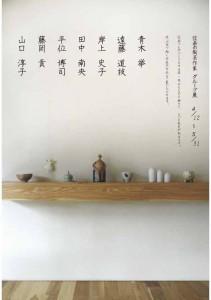 20130412-0531_Ogama企画展(作家7人展)