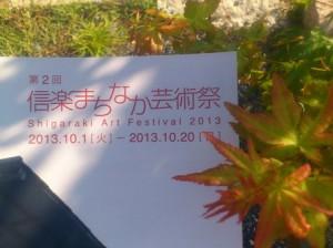 信楽まちなか芸術祭2013