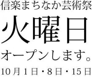 201310火曜日営業