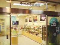 東京観光物産情報センターゆめぷらざ滋賀