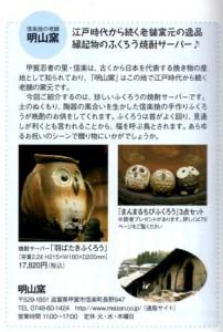 20140915 faura_掲載面-