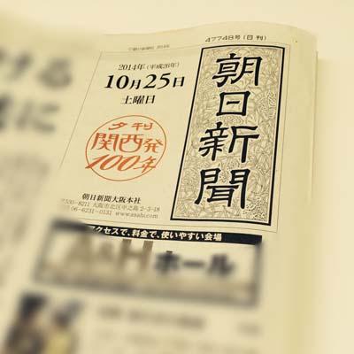 14.10.25-asahi2