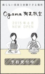 201506Open_陶芸教室広報