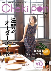 201707_Chekipon表紙