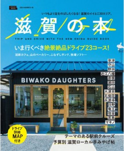 20170713_滋賀の本_表紙